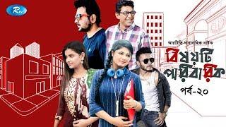 Bishoyti Paribarik | EP 20 | ft. Chanchal, Saju, Faria, Moushumi, Mishu | Rtv Drama Serial