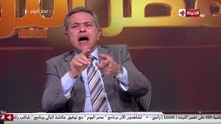 مصر اليوم - توفيق عكاشة: لن يستطيع أحد مهما بلغ من قوة ومال أن يدمر شعب مصر