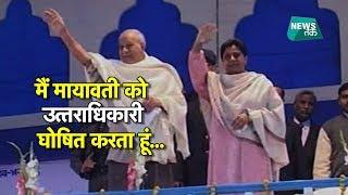 जब कांशीराम ने मायावती को सौंपा था BSP का जिम्मा, क्या बोली थीं मायावती? Special   News Tak
