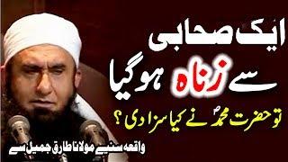 [Best] Jab Ek Sahabi Se Zinah Hugia | Maulana Tariq Jameel Most Emotional inspirational bayan