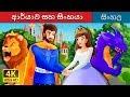 Download ආර්යාව සහ සිංහයා   Sinhala Cartoon   Sinhala Fairy Tales MP3,3GP,MP4