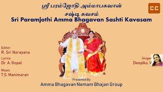 Sri Paramjothi Amma Bhagavan Sashti Kavasam