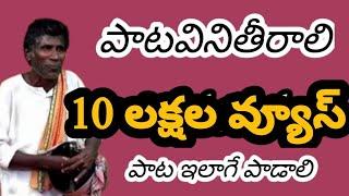 పట్టుచీరకట్టమన్నది మాఅత్తకట్టేక asirayya palasa movie artist subscribe my channel