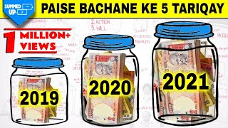 How To Save Money Fast & Invest   Financial Tips in Hindi   Urdu