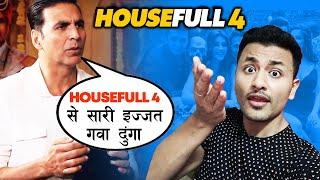 Housefull 4 में सारी कमाई इज्ज़त गवा दूंगा, Akshay Kumar ये क्या बोल गए