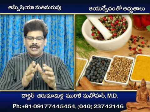 Amnesia and Home Remedies in Telugu by Dr. Murali Manohar Chirumamilla, M.D. (Ayurveda)