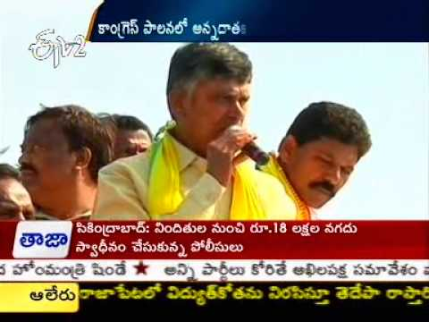 Farmers caught in debt trap in Congress reign, alleges Chandrababu
