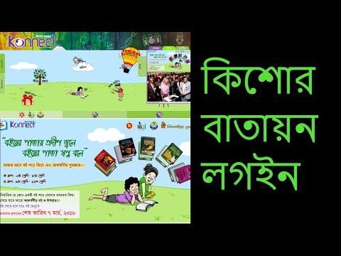 ''কিশোর বাতায়ন লগইন'' kishor batayon login ,  কিশোর বাতায়নে প্রবেশ ,Bangla tutorial,