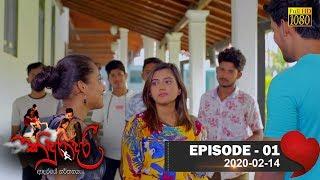 Kinduradari | Episode 01 | 2020- 02- 14