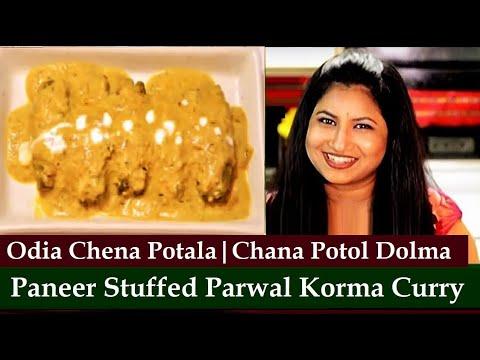 Bharwa Parwal Recipe | Stuffed Parwal Sabji | Paneer Stuffed Parwal | Odia Chena Potala tarakari