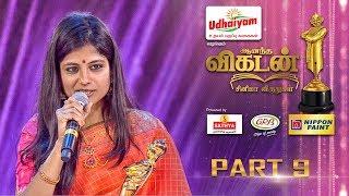 Ananda Vikatan Cinema Awards 2017 | Part 9