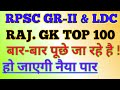 Rajasthan Gk Top 100 Questions Rpsc Second Grade Gk Questions RSMSSB Ldc Gk Questions