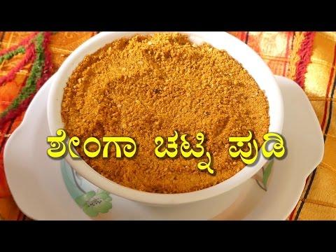 Uttar karnataka Style Shenga chutney powder- kadalekai chutney pudi (Peanut Chutney) By Rajeshwari
