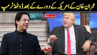 Imran Khan And Donald Trump | Hasb e Haal | Dunya News