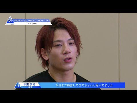 Xxx Mp4 PRODUCE 101 JAPAN|一番大切なことは…ダンスを楽しむ気持ち|#9 3gp Sex