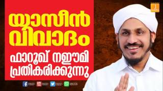 യാസീന് വിവാദം ഫാറൂഖ് നഈമി പ്രതികരിക്കുന്നു│ Islamic Speech Malayalam │ Farooq Naeemi Kollam