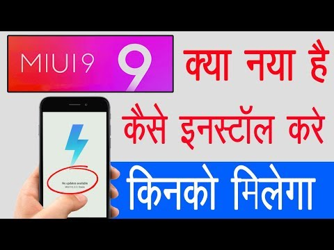 Miui 9 For Redmi Note 4 Download & Install | What's new | Supported Devices (HINDI)