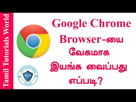 How to Speed Up Chrome Browser Tamil Tutorials_HD