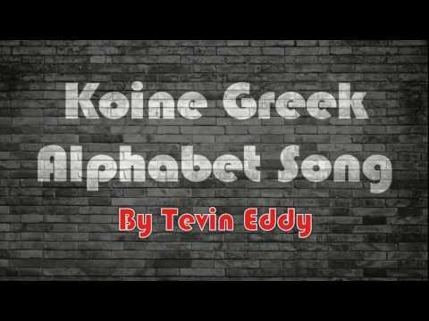 New Koine Greek Alphabet Song!
