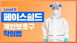 [교육 영상] Level D / 페이스쉴드 개인보호구 착의법