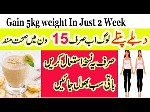 How To Get Weight Fast In 15 Days || Remedy To Gain 5kg In Just 2 Week For Men & Skinny Women