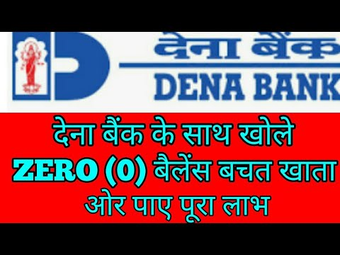 HOW TO OPEN SAVING ACCOUNT IN DENA BANK