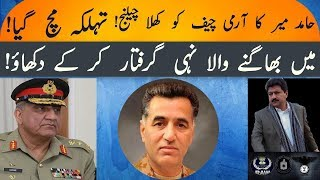 **Hamid Mir Special Video Message* For Qamar Javed Bajwa**