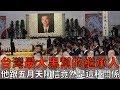 台灣最大黑幫的繼承人被稱「黑道太子爺」,父親去世後他放棄所有遺產自己打拚,他跟五月天的阿信竟然是這種關係....