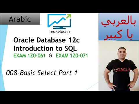 008-Oracle SQL 12c: Basic Select Part 1