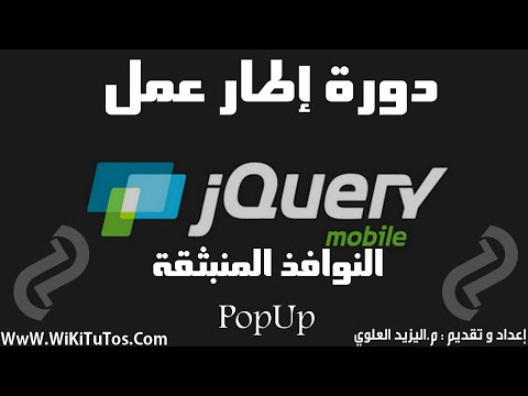دورة إطار عمل jQuery Mobile - الدرس 6 : النوافذ المنبثقة