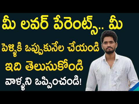 How To Convince Girls PARENTS for Marriage | In Telugu | Naveen Mullangi