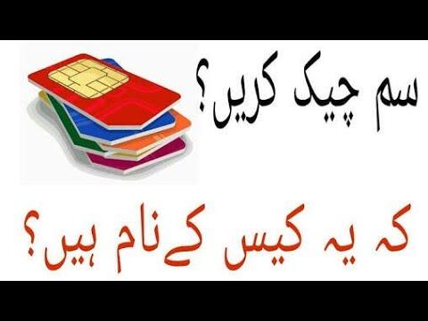 How to check sim owner name free 100% 🔥🔥 Urdu Handi