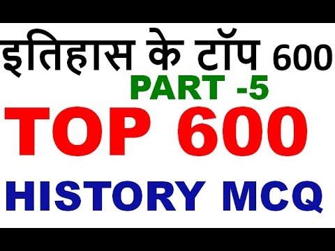 इतिहास के टॉप 600 सवाल   TOP BEST MOST IMPORTANT 600 gk HISTORY MCQ (MODERN / MEDIEVAL / ANCIENT )-5