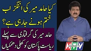 Hamid Mir is Giving a Message and Direction to Imran Khan