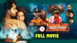Download 2019 Latest Tamil Movies Athmavedham || Tamil Hit movies Video