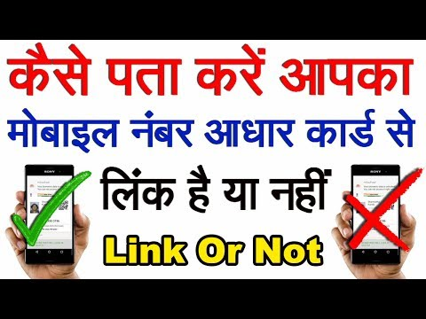 How To Check if Mobile Number is Linked to Aadhar Card