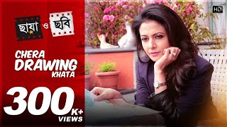 Chera Drawing Khata , Chhaya O Chhobi , Koel , Abir , Ritwick , Priyanka , Kaushik Ganguly