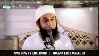 Apny Gusy Pr Qabo Rakho || Islamic Whatsapp Status || Molana Tariq Jameel Sb