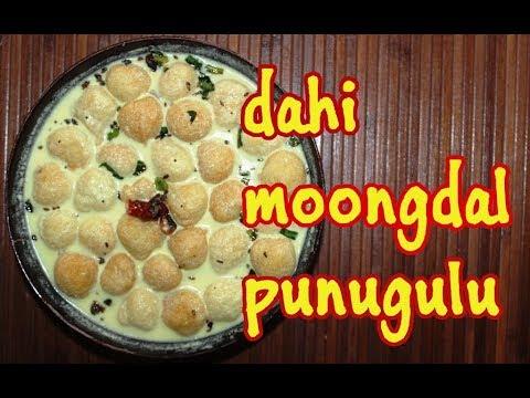 challa punugulu  | moong dal dahi vada recipe or punukulu | perugu punugulu andhra snack item