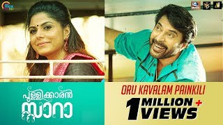 Pullikkaran Staraa | Oru Kavalam Painkili Song Video| Mammootty |M Jayachandran | Vijay Yesudas |HD