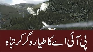 PIA Plane PK 661 Crash During Chitral to Islamabad Travel on 7 December 2016