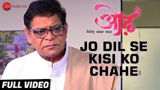 Jo Dil Se Kisi Ko Chahe - Full Video | Odh | Javed Ali | Mohan Joshi, Ulka Gupta & Ganesh Towar