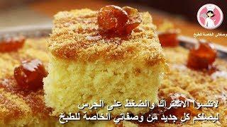 كيك جوز الهند بالزبادي كيكة سهلة وسريعة بطعم جوز الهند مع رباح محمد ( الحلقة 517 )