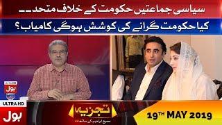 Tajzia With Sami Ibrahim | Full Episode 19th May 2019 | BOL News