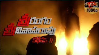 Kathanam 2 | Telugu Short Film Teaser | Directed by  Kalyan Charan| #TeluguShortFilms