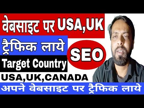 How To Get Traffic USA & UK For Your Website - Blogger SEO Tutorial in hindi 2018 - 2019