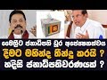 mithripala sirisena and mahinda rajapaksha | MY TV SRI LANKA