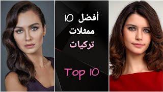 أفضل 10 ممثلات في المسلسلات التركية وأبرز أعمالهن الدرامية