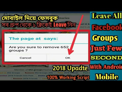 How To Leave All Facebook Groups Just One Click With Android Mobile 2018.100% Working