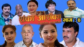 शंका आशंका !! Episode 04, 23th October, 2018, Shanka Ashanka, New Nepali Serial